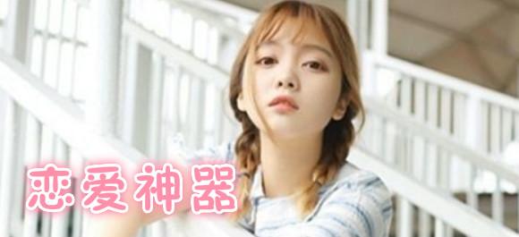 恋爱神器app_恋爱神器软件_恋爱神器手机版