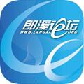 郎溪论坛苹果版4.2.1