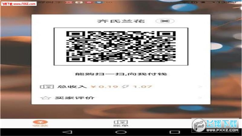 能购商家端app1.0.4截图0