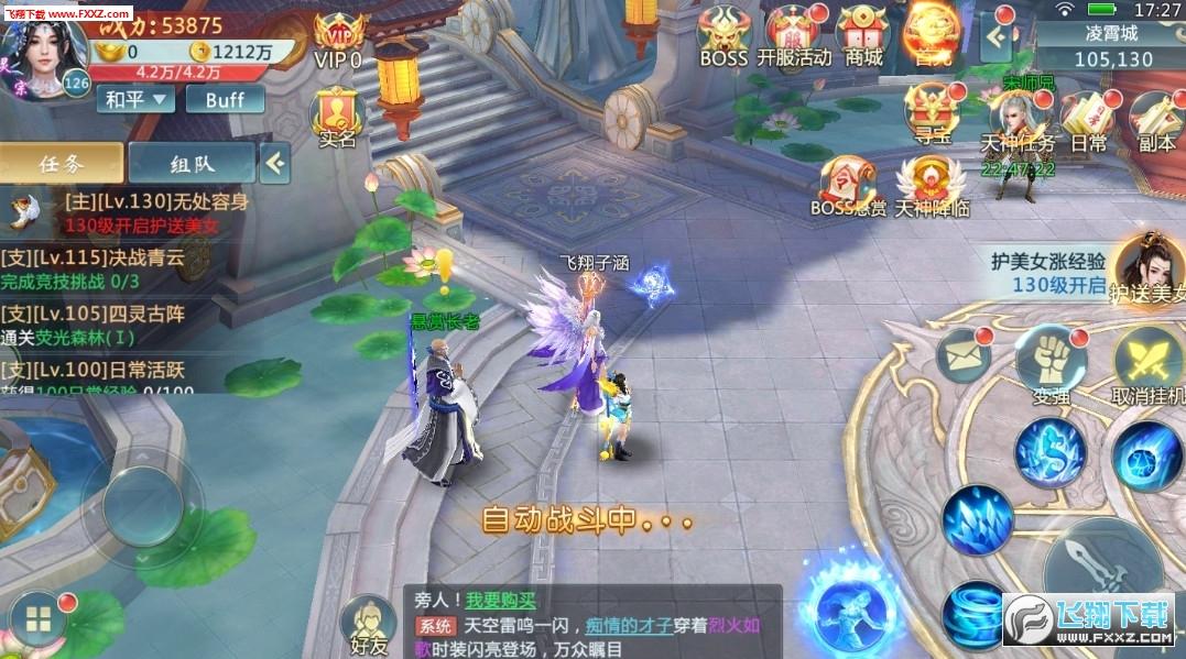 仙侠傲剑安卓版2.7.0截图0