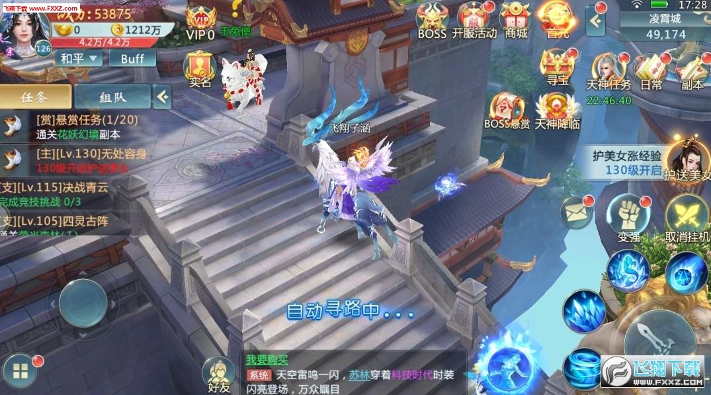 仙侠傲剑安卓版2.7.0截图2