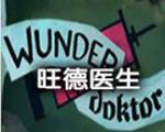 旺德医生Wunderdoktor下载