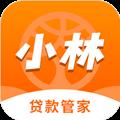 小林贷款管家app 1.0