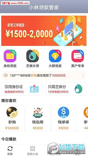 小林贷款管家app1.0截图1