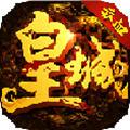 赤血皇城BT苹果版 1.0.0