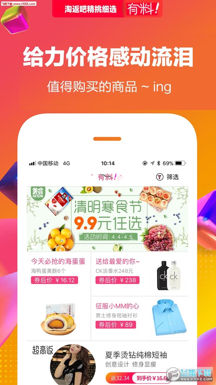 淘无忧iOS版1.2.1截图3