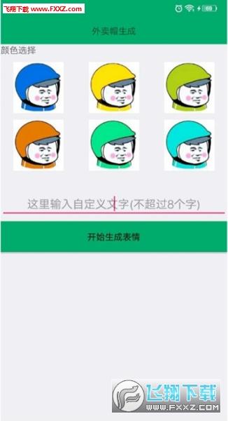 QQ万能助手手机版1.0截图1