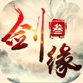 古剑奇谭三最新版2.7.0