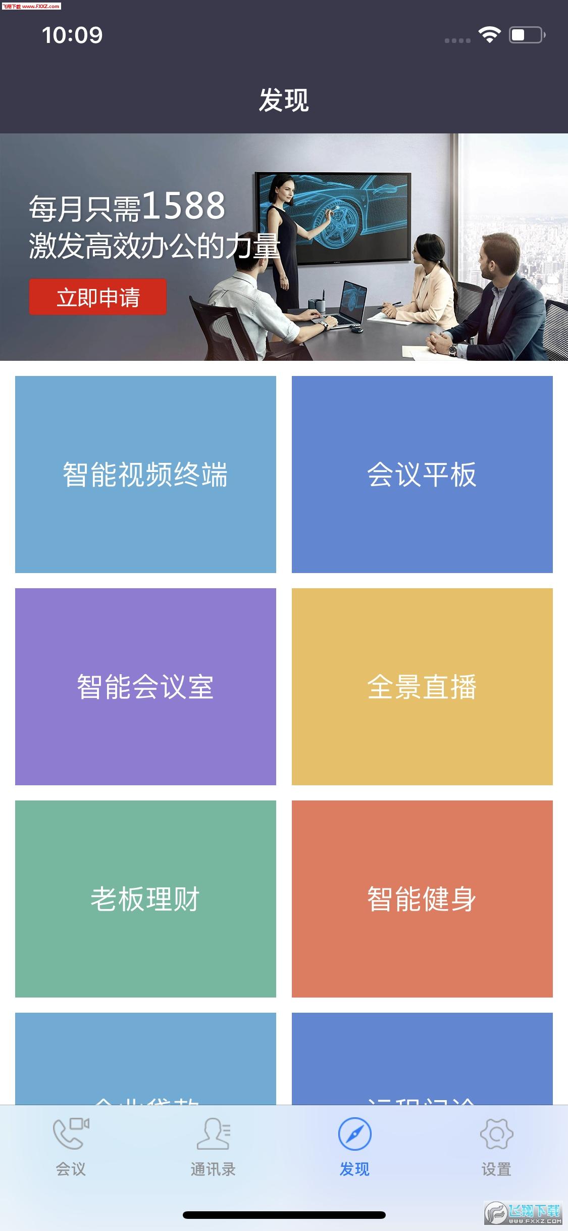 开会宝云会议安卓版v2.3.8截图1