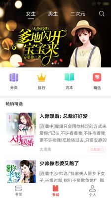 爽读小说app手机版1.0.0截图1