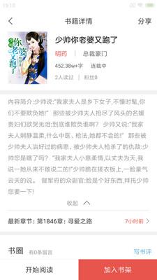 爽读小说app手机版1.0.0截图2