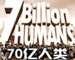 70亿人类(7 Billion Humans)pc版