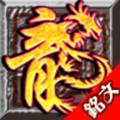龙之神途xx版手游4.20181124