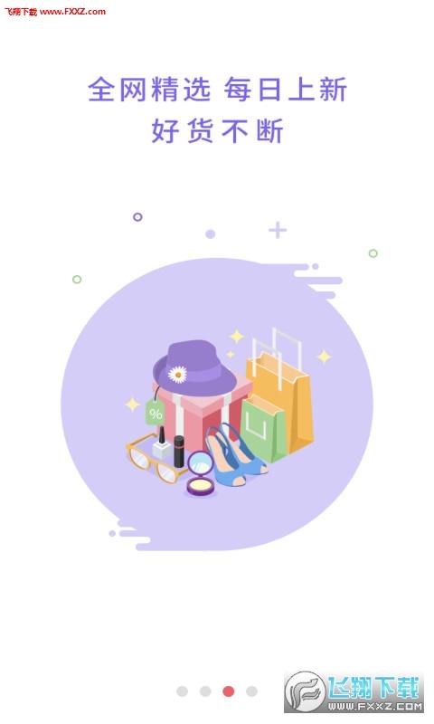小惠品app2.7.0截图2