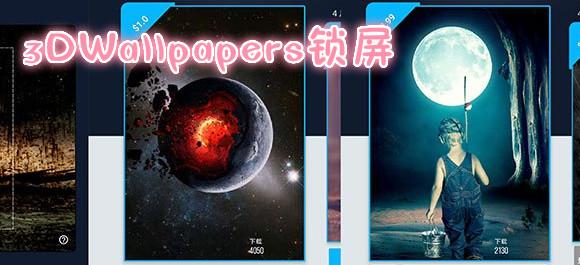 3DWallpapers锁屏_3DWallpapers软件