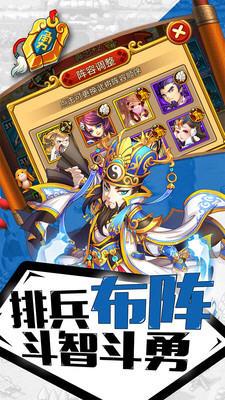 幻龙武将传安卓版1.04截图1