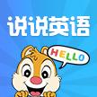 说说英语苹果版1.0