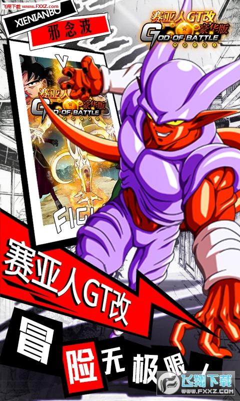 赛亚人GT豪华版2.1.7截图1