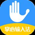 掌心输入法手机版1.1.0