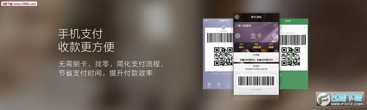 二维火收银手机appv2.0.0截图0