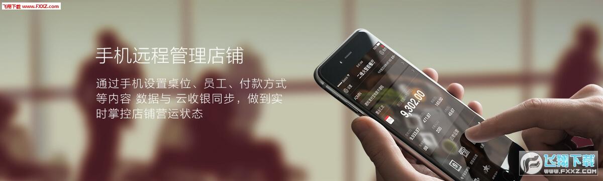 二维火收银手机appv2.0.0截图2