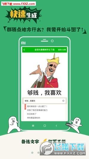 斗图大会app最新版1.0.1截图1