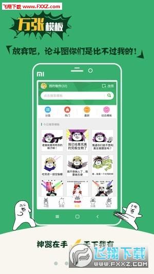 斗图大会app最新版1.0.1截图0