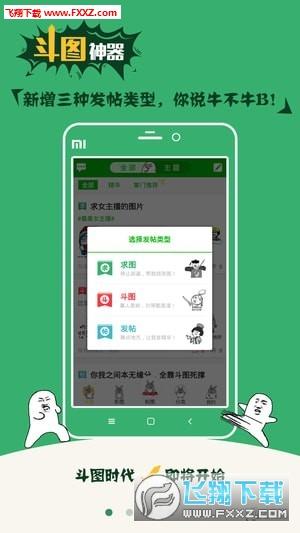 斗图大会app最新版1.0.1截图2