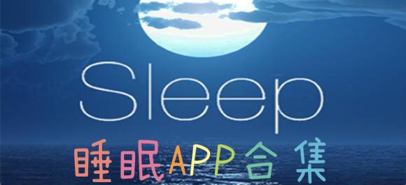 睡眠APP推荐_睡眠APP那个好用_睡眠助眠APP排行榜