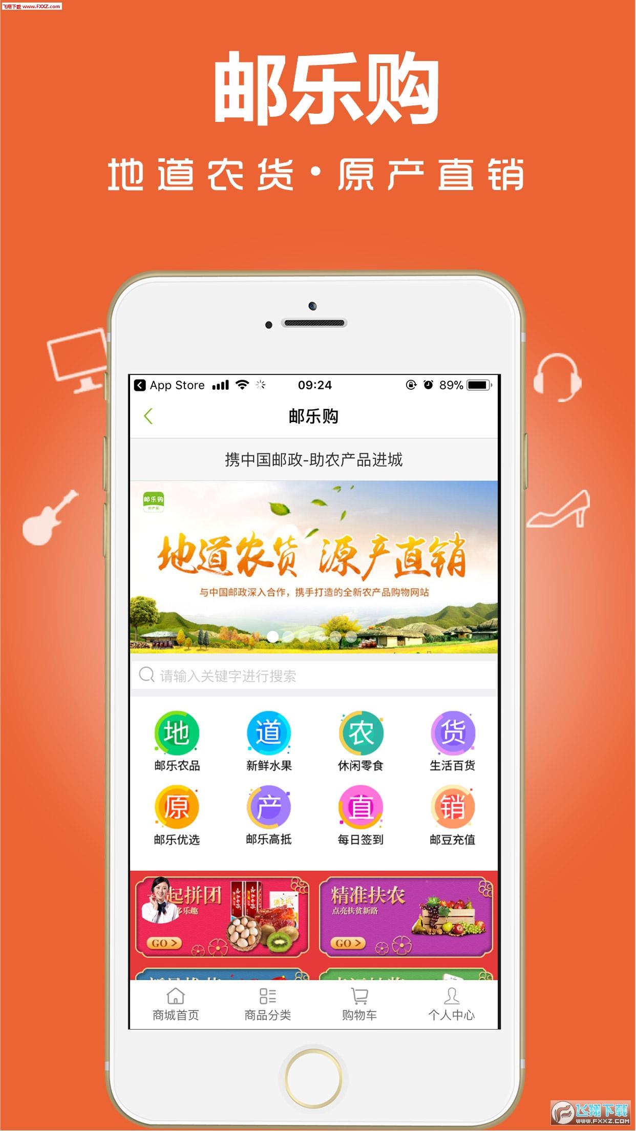 云通讯app1.9.0截图0