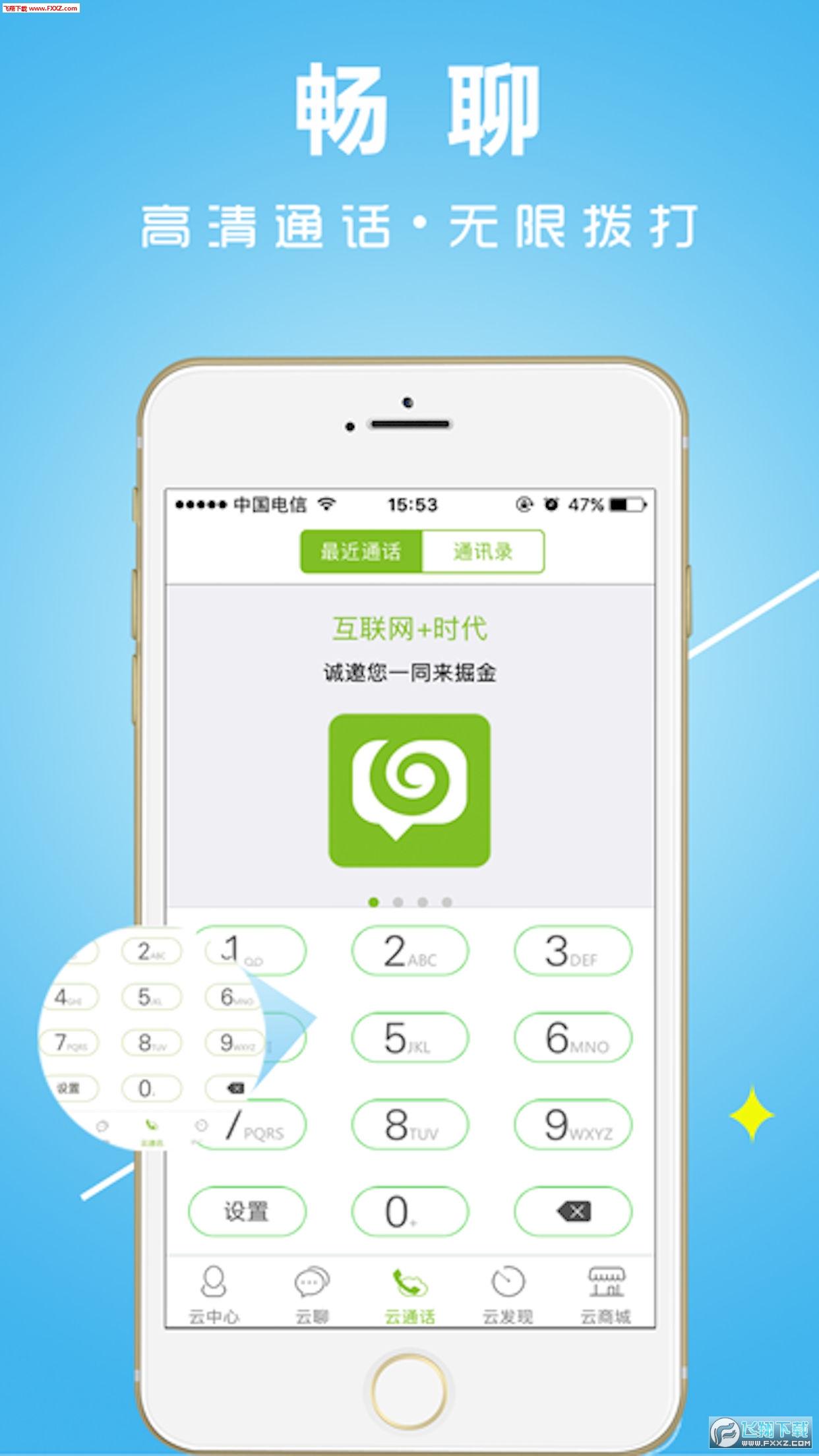 云通讯app1.9.0截图1