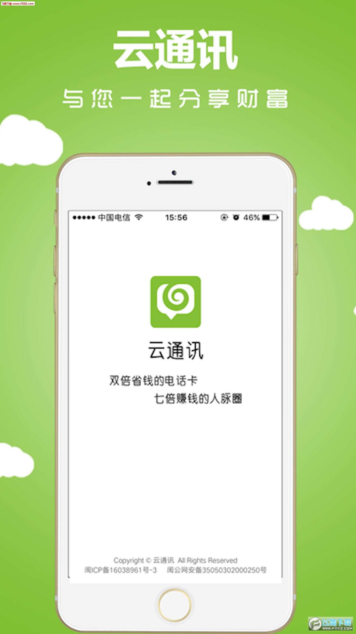 云通讯app1.9.0截图2