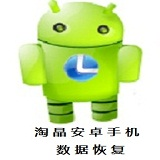 淘晶安卓手机数据恢复精灵v2.3.5.5