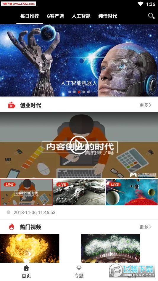 G客星球app安卓版v1.0.9截图0