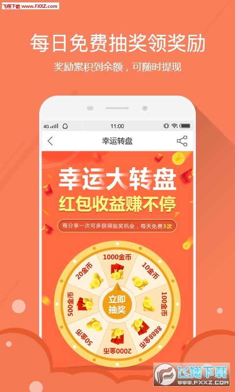 自动赚钱宝app最新版v2.0.0.5截图0