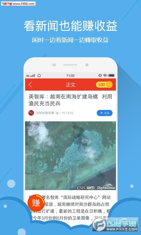 自动赚钱宝app最新版v2.0.0.5截图2