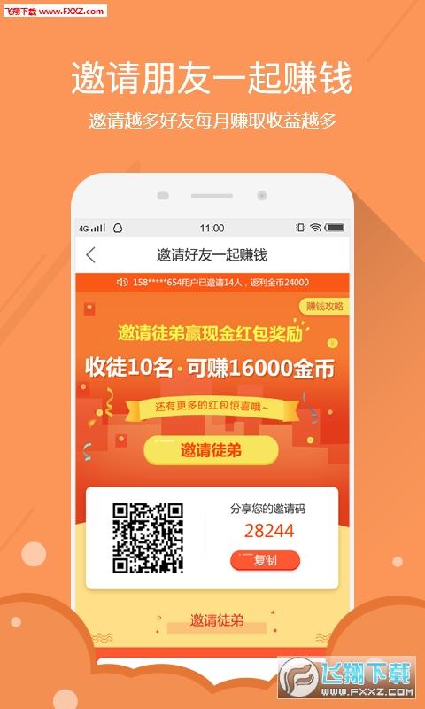 自动赚钱宝app最新版v2.0.0.5截图3