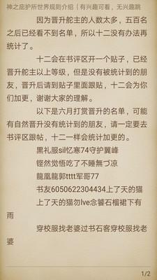 芒克小说阅读器1.2.4截图0