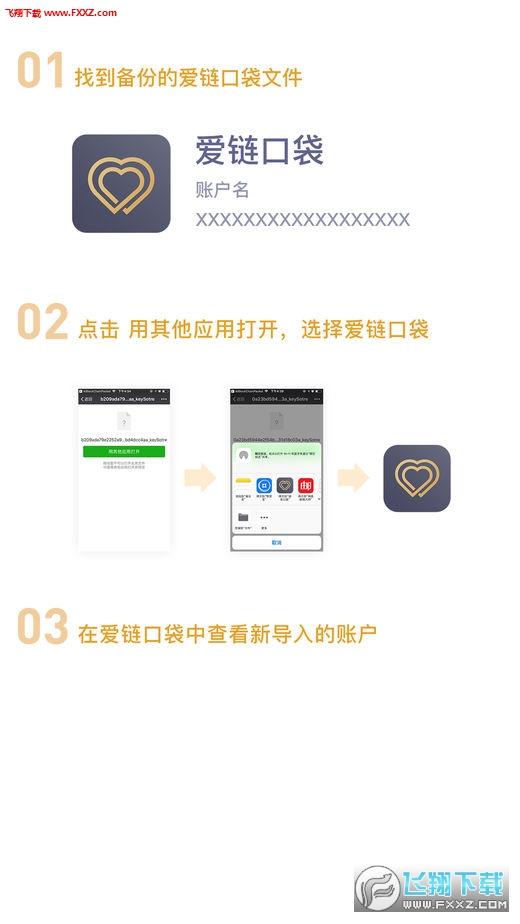 爱链口袋app安卓版v2.1.0截图0
