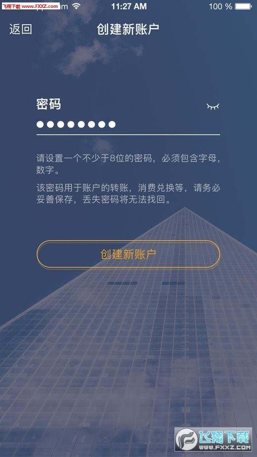 爱链口袋app安卓版v2.1.0截图3