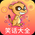 精准娱乐笑话大全app1.0.0