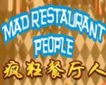 疯狂餐厅人PC版