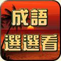 成�Z接���x�x看官方版1.0