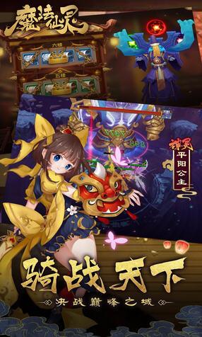 魔法仙灵苹果版1.0.181124截图2