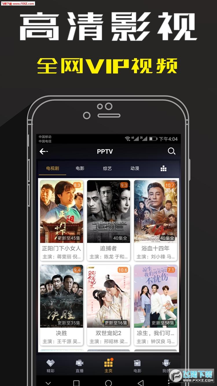 追剧宝app最新版v6.8截图2