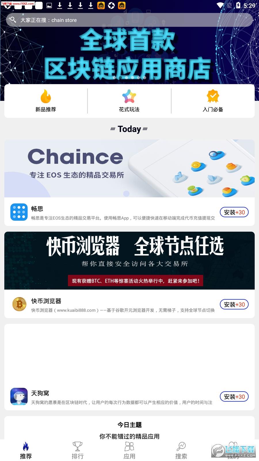 ChainStore官方版1.2.4截图0