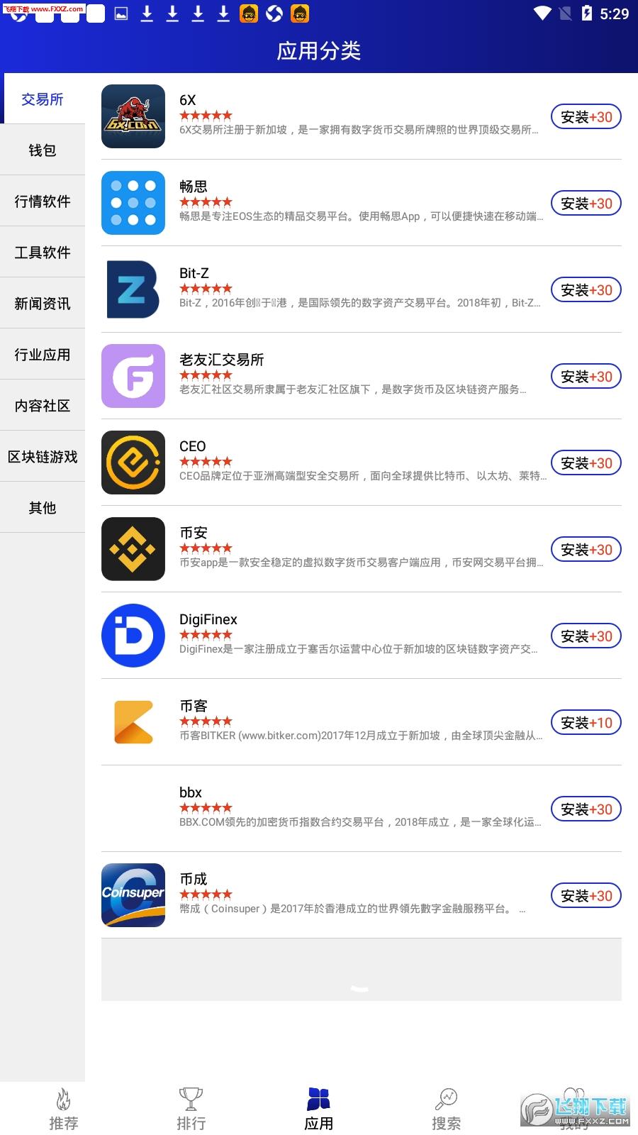 ChainStore官方版1.2.4截图1