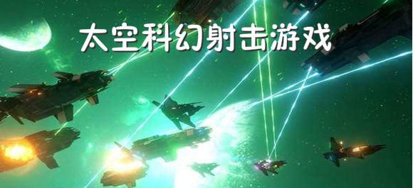 太空科幻射击游戏_太空科幻射击游戏大全