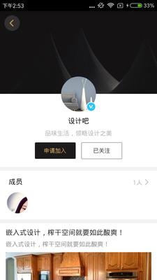 百工驿app官方版v2.3.7截图0