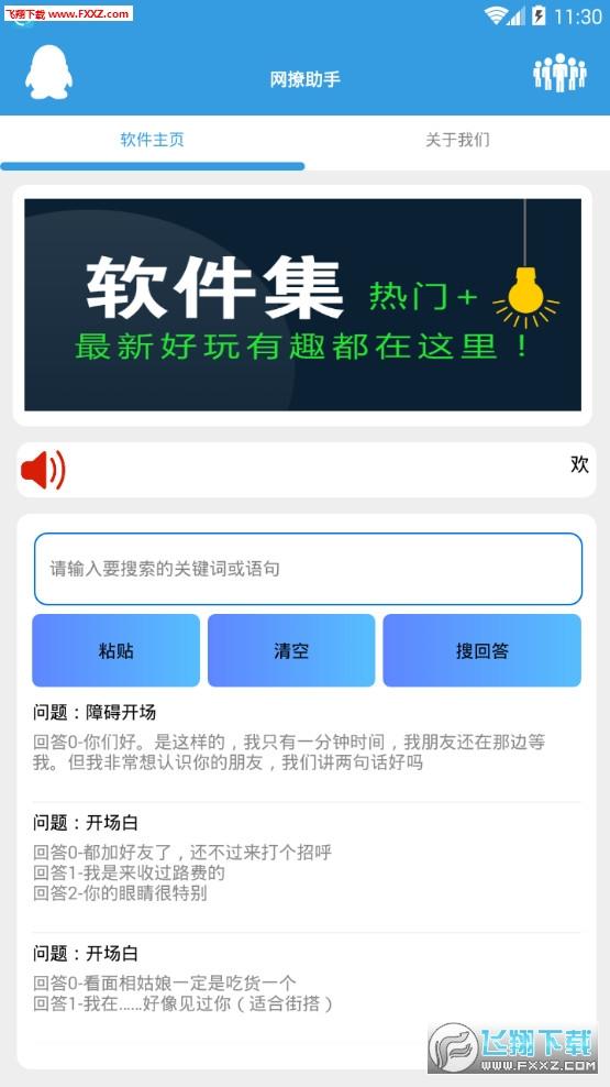 网撩助手安卓版1.0截图1